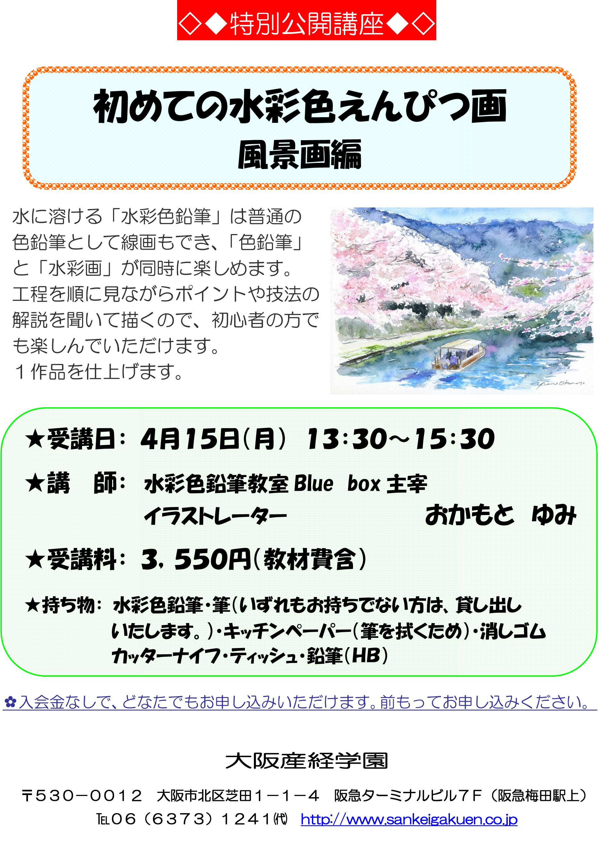 130415 大阪産経学園