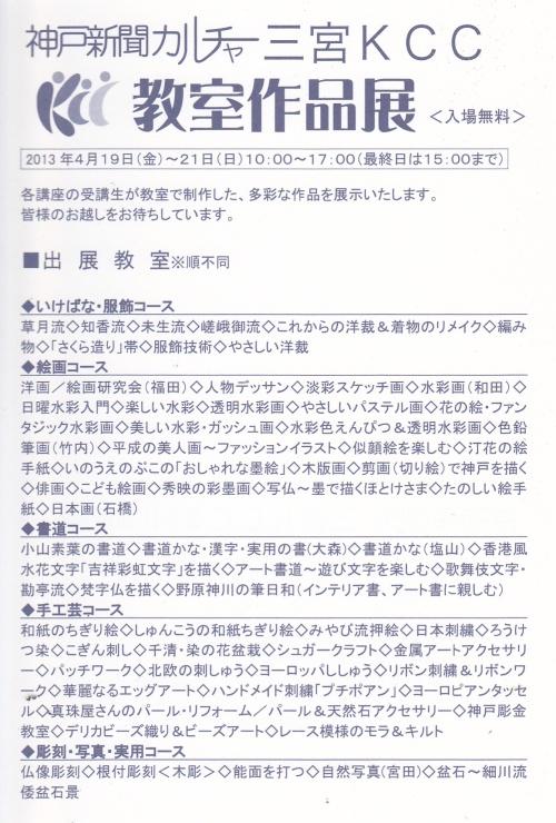 20130419教室作品展_0001