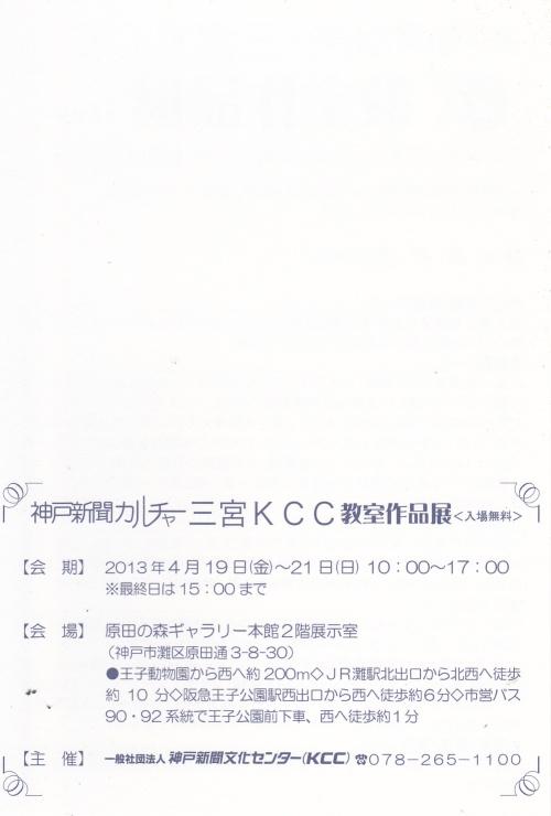 20130419教室作品展_0002