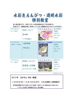 2013年 春夏 水彩色えんぴつ 特別教室