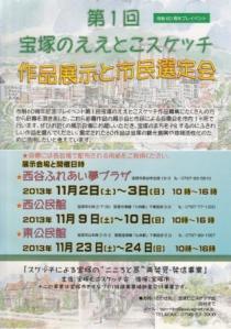 20131123宝塚のええとこスケッチチラシ
