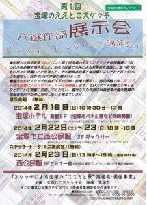 宝塚のええとこ展示会20140129mini