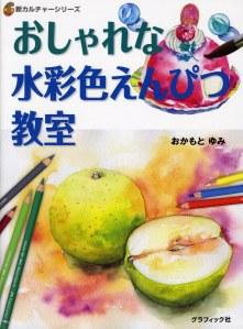 おしゃれな水彩色鉛筆教室001