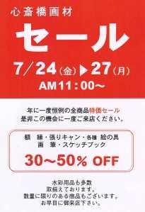 20150702心斎橋画材セール