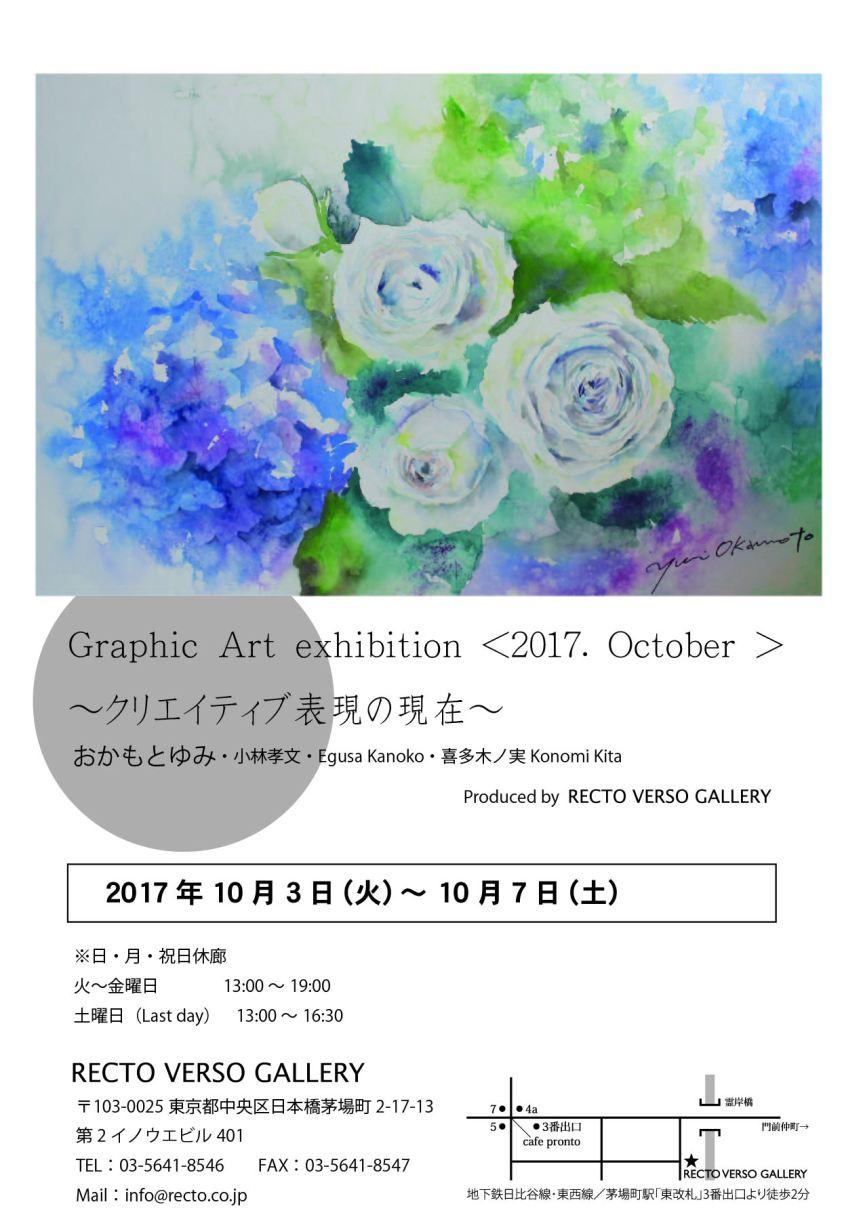 10月3日~東京日本橋 グループ展のお知らせGraphic Art exhibition~クリエイティブ表現の現在~